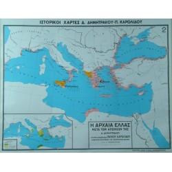 ΙΣΤΟΡΙΚΟΣ ΧΑΡΤΗΣ - Νο 2. Αρχαίας Ελλάδος  (με τις αποικίες της)