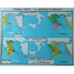 ΙΣΤΟΡΙΚΟΣ ΧΑΡΤΗΣ - Νο 4. Αρχαίας  Ελλάδος  κατά  τους  Περσικούς  πολέμους.