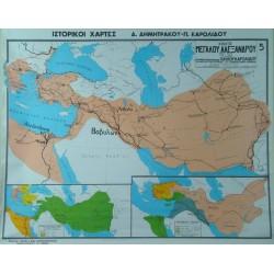 ΙΣΤΟΡΙΚΟΣ ΧΑΡΤΗΣ - Νο 5. Το  κράτος  του  Μ. Αλεξάνδρου (διαδόχων , Περσικό κράτος )