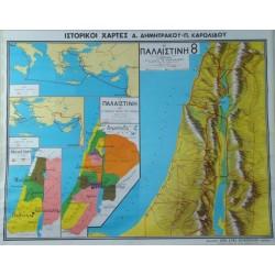 ΙΣΤΟΡΙΚΟΣ ΧΑΡΤΗΣ - Νο 8. Η Παλαιστίνη  κατά  τους  χρόνους  του Ιησού.