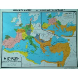 ΙΣΤΟΡΙΚΟΣ ΧΑΡΤΗΣ - Νο 9. Η Ευρώπη  κατά  τον 5ο  αιώνα  μ.Χ. (Βυζαντινή  αυτοκρατορία)