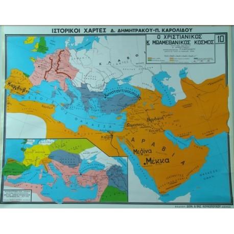 ΙΣΤΟΡΙΚΟΙ ΧΑΡΤΕΣ (ΠΑΝΟΔΕΤΟΙ) - Νο 10. Χριστιανικός  και  Μωαμεθανικός  κόσμος.