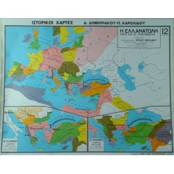 ΙΣΤΟΡΙΚΟΣ ΧΑΡΤΗΣ - Νο 12. Η Ελληνική  Ανατολή  μετά  την 4η  Σταυροφορία.
