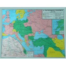 ΙΣΤΟΡΙΚΟΣ ΧΑΡΤΗΣ - Νο 16. Ο Α΄ Παγκόσμιος  πόλεμος.
