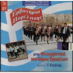 CD-ΕΘΝΙΚΩΝ ΕΟΡΤΩΝ